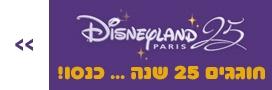 https://sites.google.com/site/visitdisneylandparis/special-offers/news/25th-anniversary